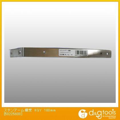和気産業 ステンアーム棚受 KGY 180mm (50225600)