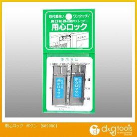 和気産業 川口技研 用心ロック ギケン 682900