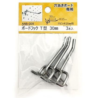 和気産業 穴あきボード専用フック (8163200)
