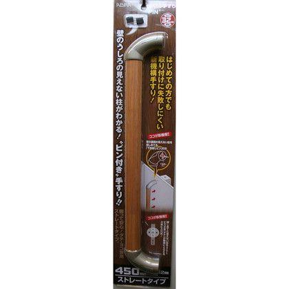 和気産業 ぬくもり手すりピン+ ストレートタイプ 長さ:450mm (7271300)