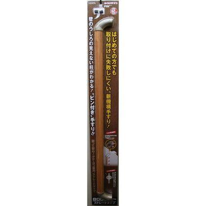 和気産業 ぬくもり手すりピン+ ストレートタイプ 長さ:800mm (7271500)