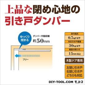 和気産業 引き戸用ソフトクローズダンパー 6968000