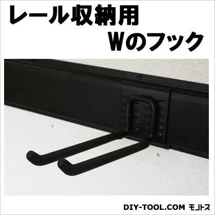 和気産業 レール収納用 Wのフック ブラック 7047100