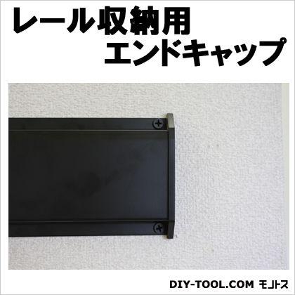 和気産業 レール収納用 レールエンドキャップ ブラック (7047300) WAKI レジャー用品 便利グッズ(レジャー用品)