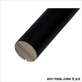 丸棒手摺りLVL材 ブラック 35×4000mm 97054