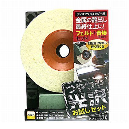 ヤナセ ディスクグラインダー用つやつや光沢お試しセット 150mm TYKSET グラインダー