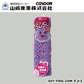 山崎産業(コンドル) SUSU バスマット ロール抗菌 パープル 45x60cm