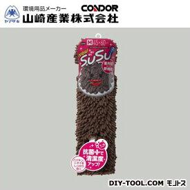 山崎産業(コンドル) SUSUバスマットロール抗菌 ブラウン 45x60cm