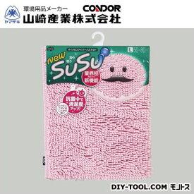 山崎産業(コンドル) SUSUバスマットロール抗菌 ピュアピンク 50x80cm