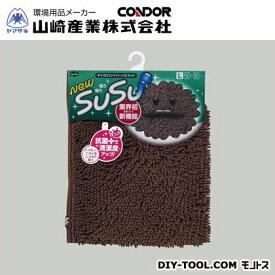 山崎産業(コンドル) SUSUバスマットロール抗菌 ブラウン 50x80cm