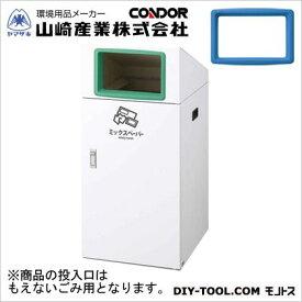 山崎産業(コンドル) リサイクルボックスTO-90(もえないごみ) ブルー W440×D520×H970 YW-392L-ID