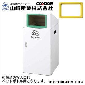 山崎産業(コンドル) リサイクルボックスTO-90(ペットボトル) イエロー W440×D520×H970 YW-393L-ID