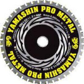 YAMASHIN パウダーチタンチップソー(プロメタル)鉄・ステンレス兼用 180mm×40P (YSD180PM) 1枚 金属用チップソー 金属用 金属 チップソー