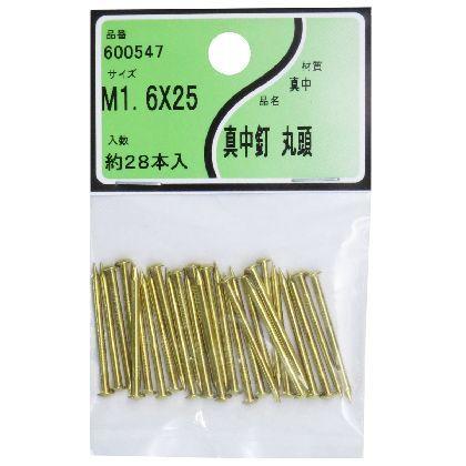 ユタカ産業 真中釘(丸頭) 1.6x25 約28本