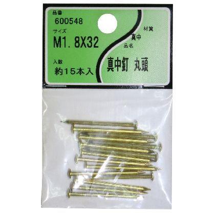 ユタカ産業 真中釘(丸頭) 1.8x32 約15本