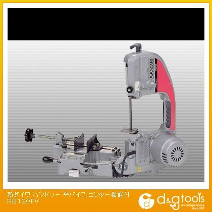 新ダイワ バンドソー 平バイス コンター機能付 (×1台) RB120FV
