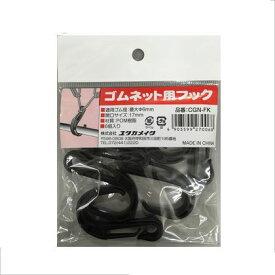 ユタカ ゴムネット用フック CGN-FK