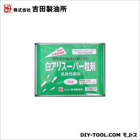 吉田製油所 床下土壌用 白ありスーパー粒剤 5Kg 木部専用 塗料 木部 木材