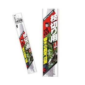 ゼット販売 ゼットソーレシプロ 枝切り用210 P3.0 替刃 20103 1枚