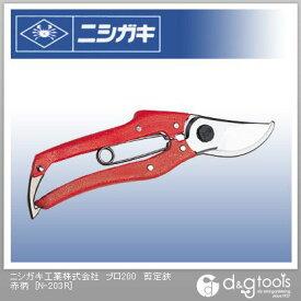 ニシガキ プロ200剪定鋏赤柄 N-203R