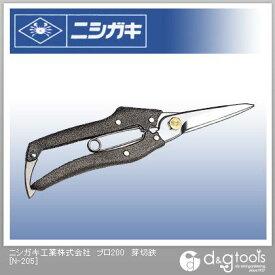 ニシガキ プロ200芽切鋏 N-205
