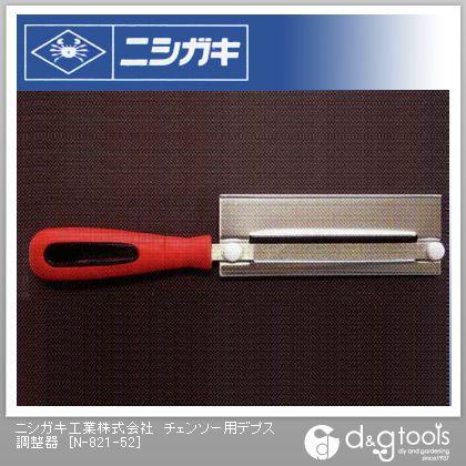 ニシガキ チェンソー用デプス調整器 (N-821-52) ニシガキ 電動式チェーンソー