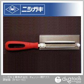 ニシガキ チェンソー用デプス調整器 N-821-52