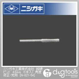 ニシガキ 超硬ビット角度修正・荒用 4.8mm N-821-54