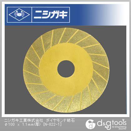 ニシガキ ダイヤモンド砥石 φ100x1.1mm(厚) (N-822-1)