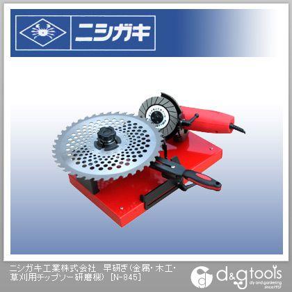 ニシガキ 早研ぎ(金属・木工・草刈用チップソー研磨機) (N-845) ニシガキ 自動刃物研磨機