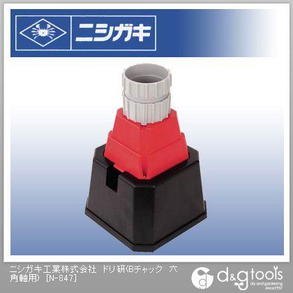 ニシガキ ドリ研(Bチャック 六角軸用)鉄工ドリル研磨機 N-847