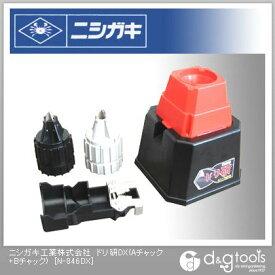 ニシガキ ドリ研DX(Aチャック+Bチャック)鉄工ドリル研磨機 (N-846DX)