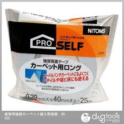 ニトムズカーペット用強弱両面テープ40mm×25m(J0280)