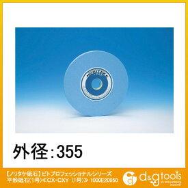 ノリタケ ビトプロフェッショナルシリーズ 平形砥石(1号)≪CX・CXY (1号)≫ 研削盤用 丸砥石 1000E20950