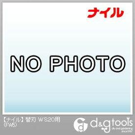ナイル 替刃 WS20用 (FW5)