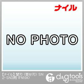 ナイル 替刃 (寄せ刃) SN2・SN3用 (FN10K)