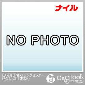 ナイル 替刃 リングセッター MOS10用 (RS24)