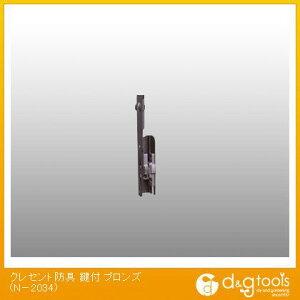 ノムラテック クレセント防具 鍵付(クレセントカバー) ブロンズ (N-2034)