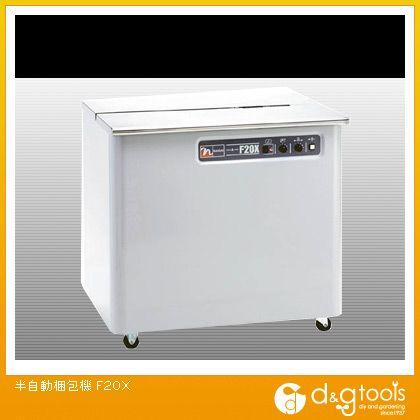 ナイガイ 半自動梱包機(バンダマチック) F20X