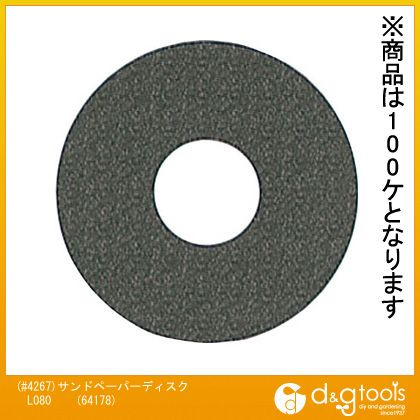 ナカニシ NSK(#4267)サンドペーパーディスク L080(紙基材タイプ)金属用 粒度#800 64178 100 ケ