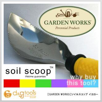 ♦ 處理結束 ♦ gardenworks 土壤勺舒適黃色手柄 (745840281713)