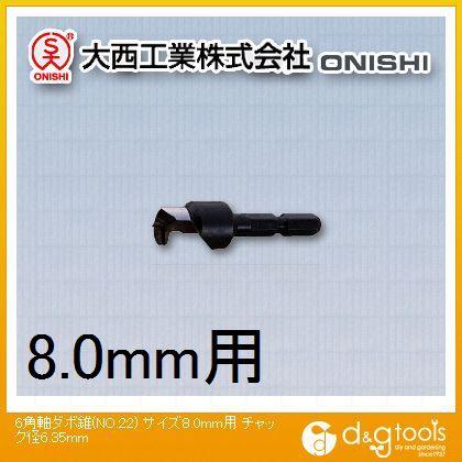 大西工業 大西タボ錐8MM用 8.0mm用 チャック径6.35mm