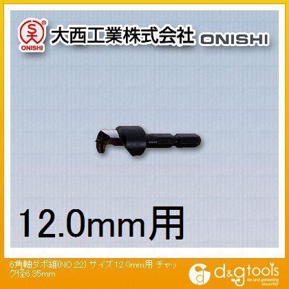 大西工業 6角軸ダボ錐(NO.22) 12.0mm用 チャック径6.35mm