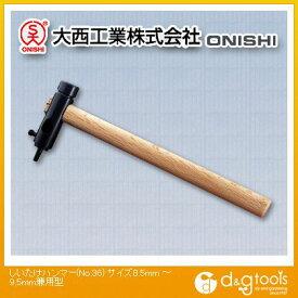 大西工業 しいたけハンマー (栽培用) No.36 8.5mm〜9.5mm兼用型