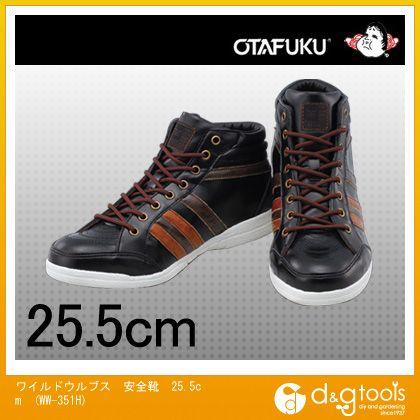 おたふく手袋 ワイルドウルブス 安全靴 25.5cm (WW-351H)