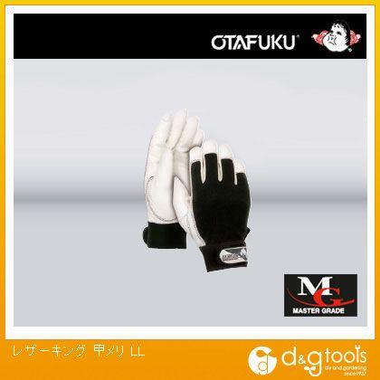 おたふく手袋 レザーキング 甲メリ LL (K-419)