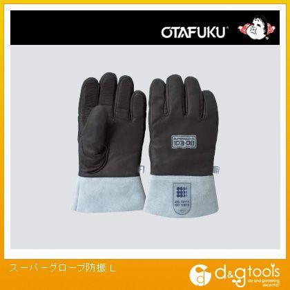 おたふく手袋 スーパーグローブ防振 L (KS103-08)