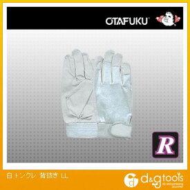おたふく手袋 トンクレ 背抜き 白 LL (R-29W)
