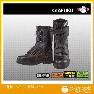 おたふく手袋 半長靴 マジック・紫箱 24.0cm (JW-775)