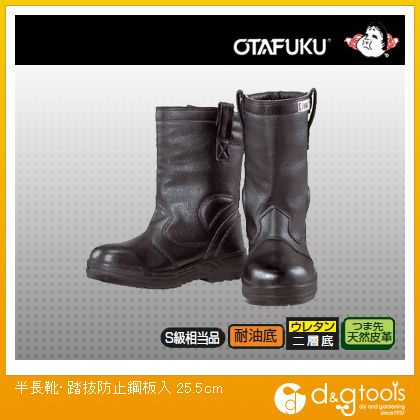 おたふく手袋 半長靴・踏抜防止鋼板入 25.5cm (JW-777)